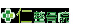 坂戸の整体は口コミ実績1位の「仁整骨院」 ロゴ