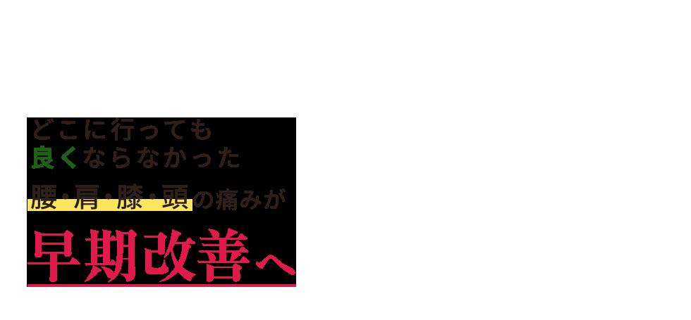 坂戸の整体は口コミ実績1位の「仁整骨院」 メインイメージ