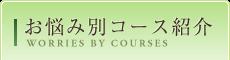坂戸の整体は口コミ実績1位の「仁整骨院」 お悩み別コース紹介