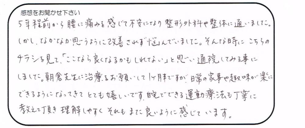 渋谷さん (2)