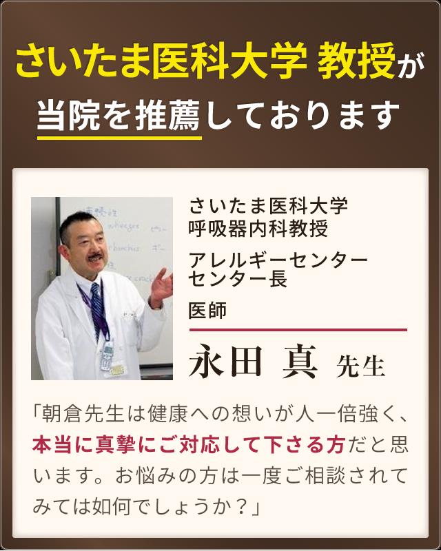さいたま医科大学 教授が 当院を推薦しております